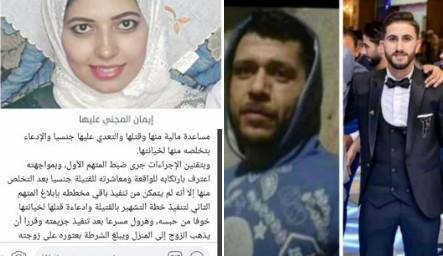 المتهم بقتل  إيمان عادل.. زوجها وعدني بهذا المبلغ مقابل اغتصابها