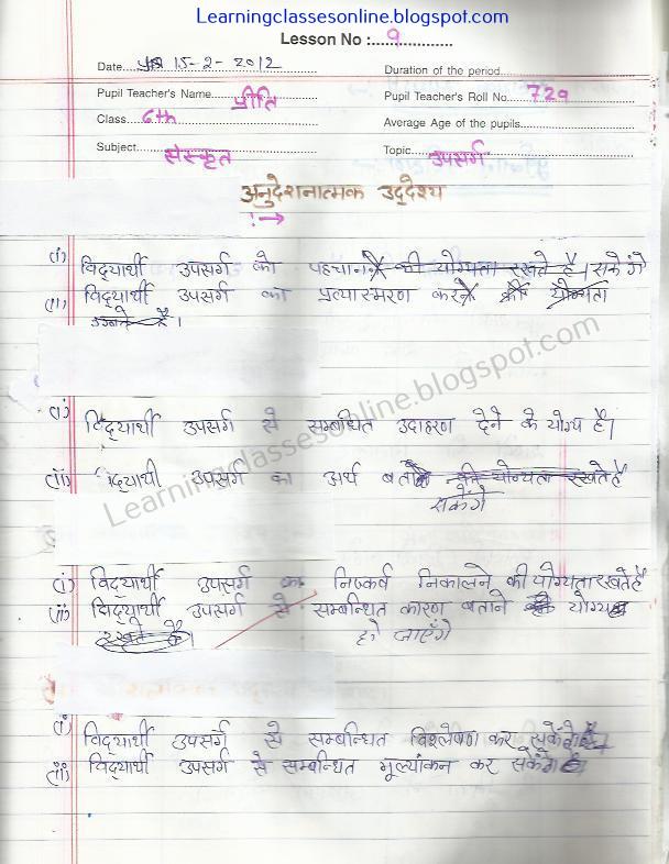 Sanskrit Lesson Plan Class 6 [ उपसर्ग ]