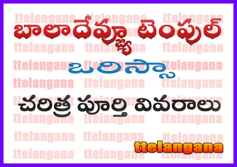బాలాదేవ్జ్యూ టెంపుల్ ఒరిస్సా చరిత్ర పూర్తి వివరాలు