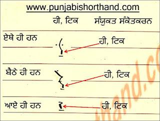 H-tick-punjabi-shorthand