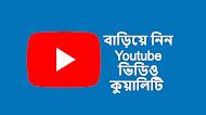 জেনে নিন Youtube এর ভিডিও ভিউইং এক্সপিরিএন্স বাড়ানোর উপায়