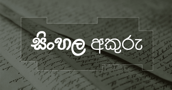 You can use these Sinhala fonts to create documents in an office as well as typing Sinhala fonts in different shapes where Graphic Design is done.