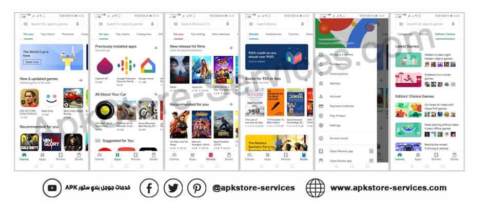 مميزات سوق جوجل بلاي Google Play