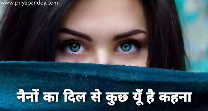 नैनों का दिल से कुछ यूँ है कहना | Naino Ka Dil Se Kuch Yu Hai Kahna Hindi Poetry Written By Priya Pandey