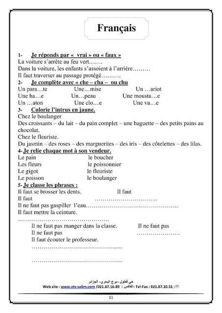 كراس العطلة :مجموعة من التمارين مادة اللغة الفرنسية السنة الثالثة ابتدائي الجيل الثاني