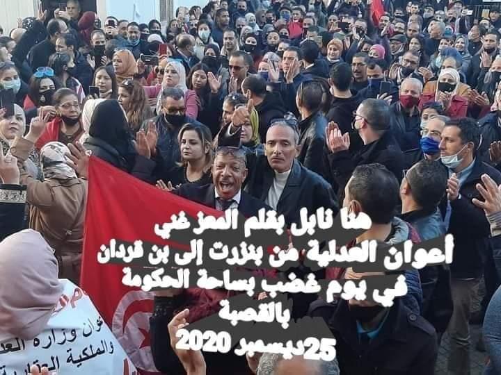 هنا نابل / الجمهورية التونسية مسيرة وطنية لأعوان العدلية
