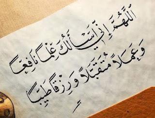 Hukum Taqlid Bermadzab Bagi Orang Awam Menurut Ulama