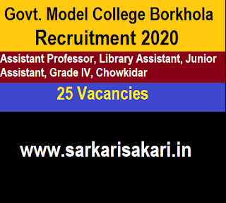 Govt. Model College Borkhola Recruitment 2020 -Assistant Professor/ Library Assistant/ Junior Assistant/ Grade IV/ Chowkidar