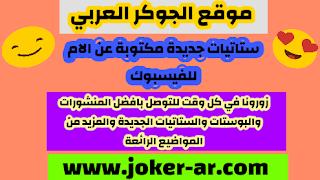 ستاتيات جديدة مكتوبة عن الام للفيسبوك 2020 - الجوكر العربي