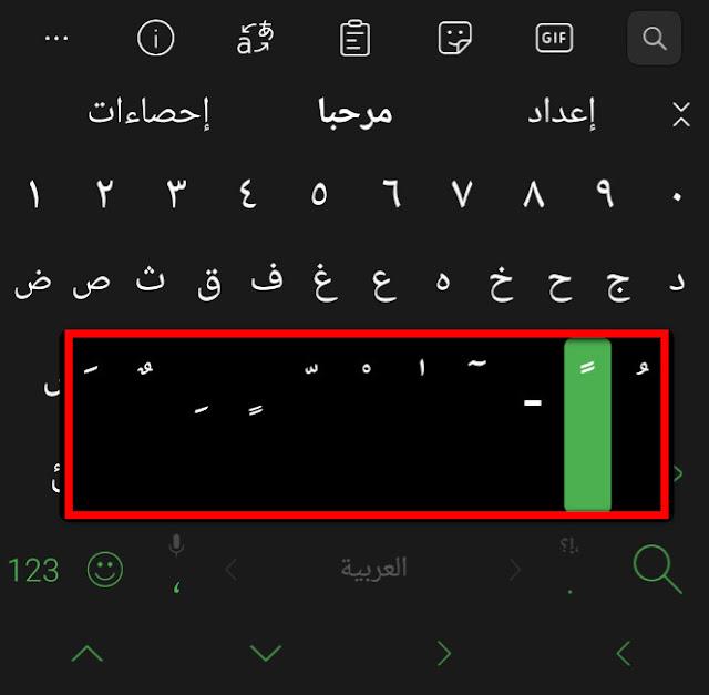 اين اجد علامة التشكيل في لوحة مفاتيح SwiftKey لوحة مفاتيح عربية مع التشكيل للاندرويد