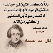 من اقوال الحكماء والفلاسفة