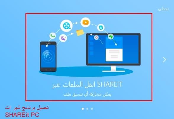 برنامج shareit 4.0 4.152