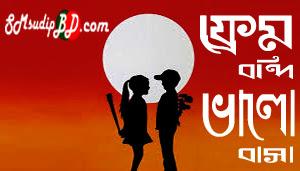 ফ্রেমবন্দি ভালবাসা Top Love Story By SMsudipBD.Com