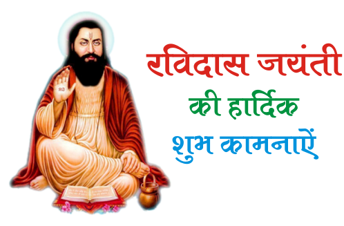 guru ravidas Ji photo download