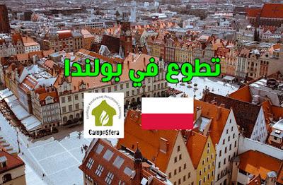 تطوع في بولندا مع مؤسسة CampoSfera براتب شهري ( ممولة بالكامل )