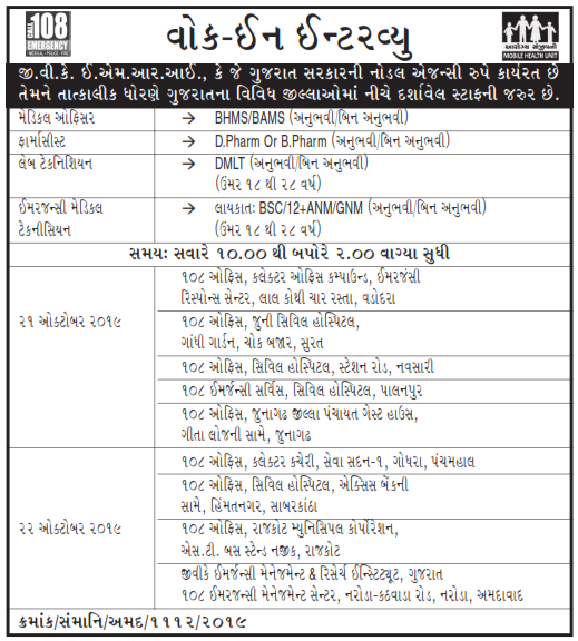108 GVK EMRI Recruitment 2019