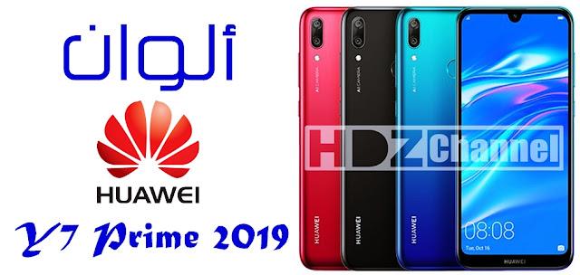 الوان هاتف Huawei Y7 Prime 2019