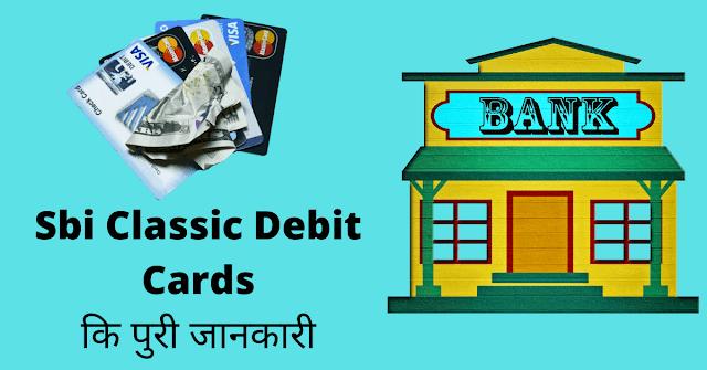 एसबीआई क्लासिक डेबिट कार्ड की पूरी जानकारी