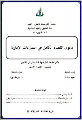 مذكرة ماستر: دعوى القضاء الكامل في المنازعات الإدارية PDF
