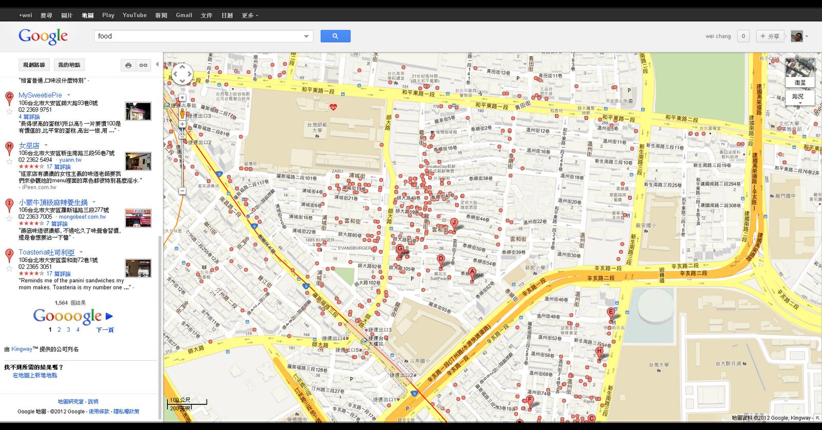 Wei's code: 如何使用Google Map Api 找出附近的餐廳