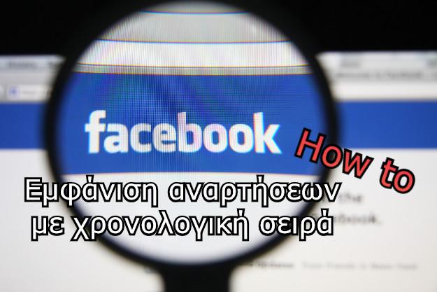χρονολογική σειρά στο Facebook