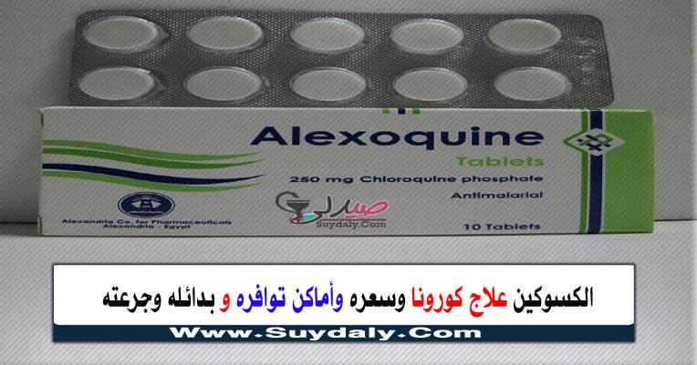 الكسوكين أقراص 250 مجم Alexoquine 250 Mg هل يعالج الكورونا وسعره وبدائله في 2020