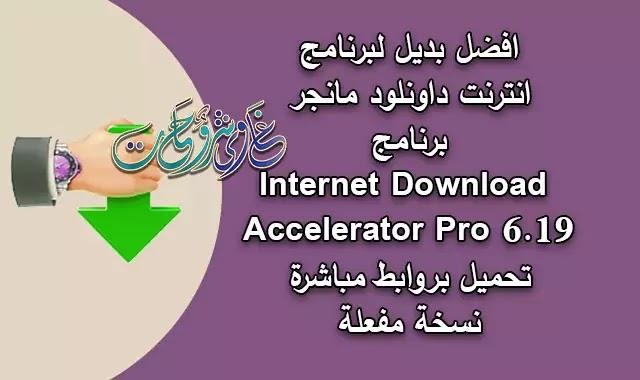 تحميل برنامج Internet Download Accelerator Pro 6.19 Full version + portable