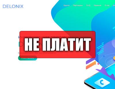 Скриншоты выплат с хайпа delonix.biz