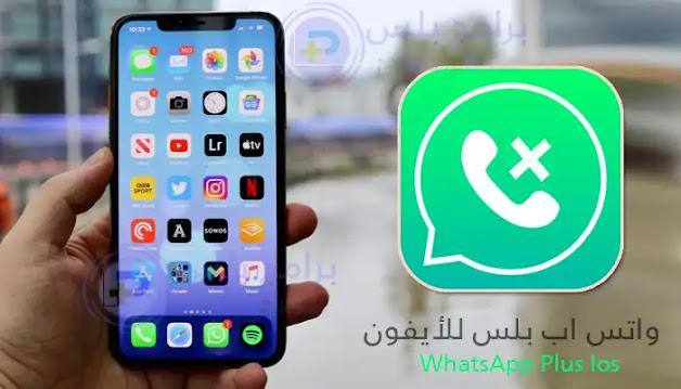 تنزيل واتساب للايفون Whatsapp plus ios