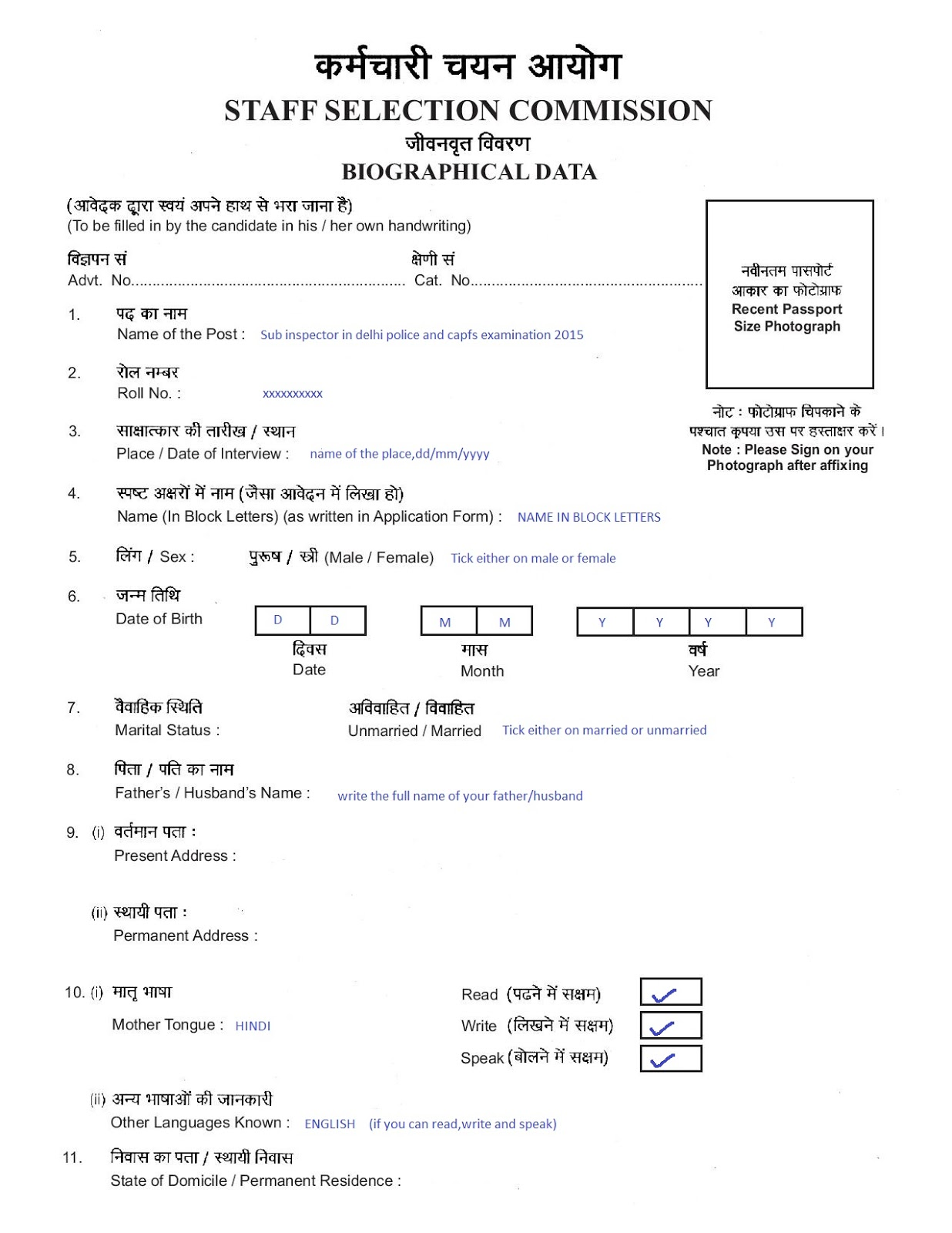 bio data form of ssc sample customer service resume bio data form of ssc form staff selection commission ssc how to fill the bio