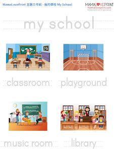 Mama Love Print 自製工作紙 - 我的學校 幼稚園常識工作紙 My School Worksheets Printable Freebies Activities Funny Kindergarten Daily Practice No Preparation
