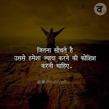 Motivational status in hindi 1 line