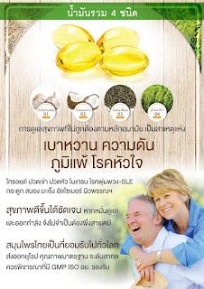 รักษาความดัน,เบาหวาน,ซีออย,รักษาเบาหวาน, ze oil,โรคไต