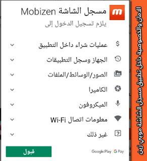 الامان والخصوصية لبرنامج موبي زين Mobizen
