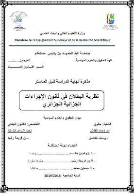مذكرة ماستر: نظرية البطلان في قانون الإجراءات الجزائية الجزائري PDF