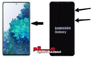 كيفية فرمتة ﻮاعادة ضبط المصنع ﺳﺎﻣﻮﺳﻨﺞ جلاكسي  Samsung Galaxy S20 FE