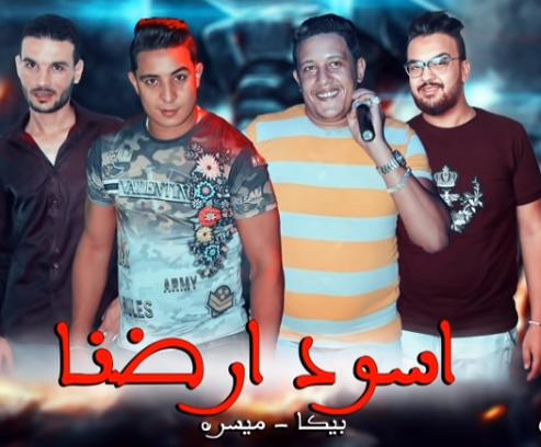 37b815764 تحميل مهرجان اسود ارضنا حمو بيكا رابط مباشر 2019