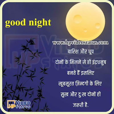 Find Hear Best Good Night Beautiful Messages With Images For Status. Hp Video Status Provide You More Good Night Messages For Visit Website.
