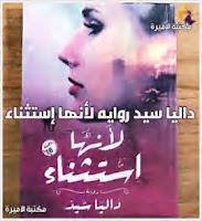 مراجعه روايه لأنها إستثناء - للكاتبه المصريه داليا سيد مكتبة الأميرة