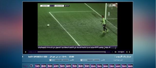 تحميل تطبيق Bein Sports Free مجانا لمشاهدة قنوات البين سبورت