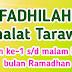 Fadhilah Shalat Tarawih mulai Malam Pertama sampai Malam Ke 30 bulan Ramadhan