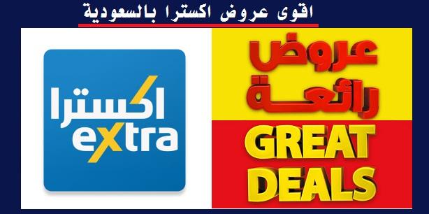 اقوى عروض (اكسترا) بالمملكة العربية السعودية