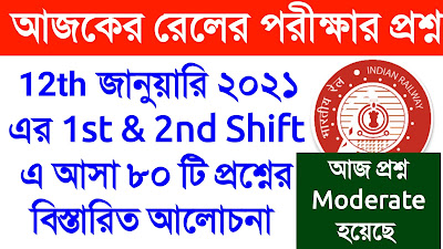 RRB NTPC 12TH JANUARY 1ST & 2ND SHIFT QUESTION PAPER PDF IN BENGALI