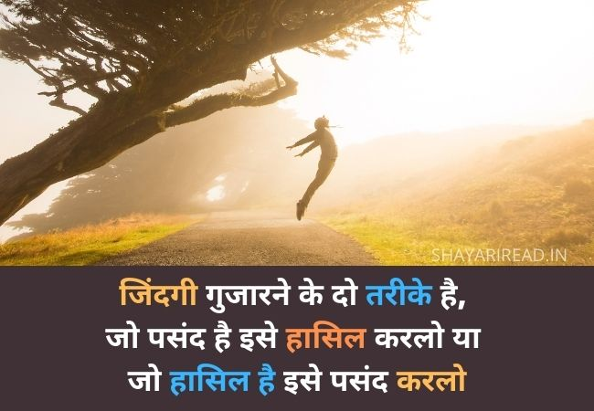 Top motivational status in Hindi