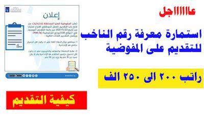 استمارة معرفة رقم الناخب للتقديم على المفوضية