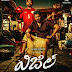 Whistle (Bigil) @ Telugu States 3 Days Collections
