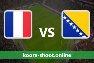 بث مباشر مباراة البوسنة والهرسك وفرنسا اليوم بتاريخ 31-03-2021