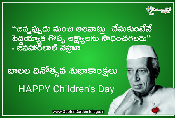 children's_day_greetings-Wishes-images-messages-in-telugu