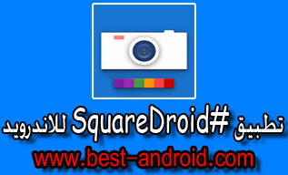 تحميل تطبيق #SquareDroid برنامج تغيير الحجم لوسائل التواصل الاجتماعي للاندرويد برابط تحميل مباشر