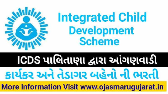 ICDS Palitana Aanganwadi Helper and Worker Requirement 2019